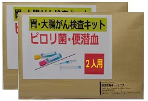 【2名様用】郵送型ピロリ菌検査キット(自宅で簡単・胃がんリス...