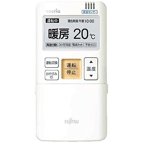 富士通ゼネラル 純正エアコン用リモコン AR-FBA1J
