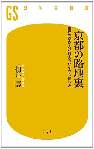 京都の路地裏 生粋の京都人が教えるひそかな愉しみ (幻冬舎新書)の詳細を見る