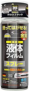 S DESIGN エスデザイン TSM ティーエスエム 液体フィルムスプレー 水性 グロスブラック 400ml