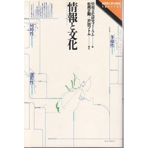 情報と文化―多様性・同時性・選択性 (BOOKS IN‐FORM)の詳細を見る