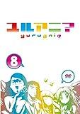 ユルアニ? 8[DVD]