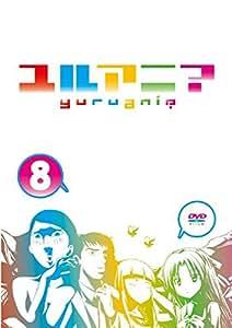 ユルアニ? 8 [DVD]