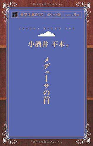 メデューサの首 (青空文庫POD(ポケット版))