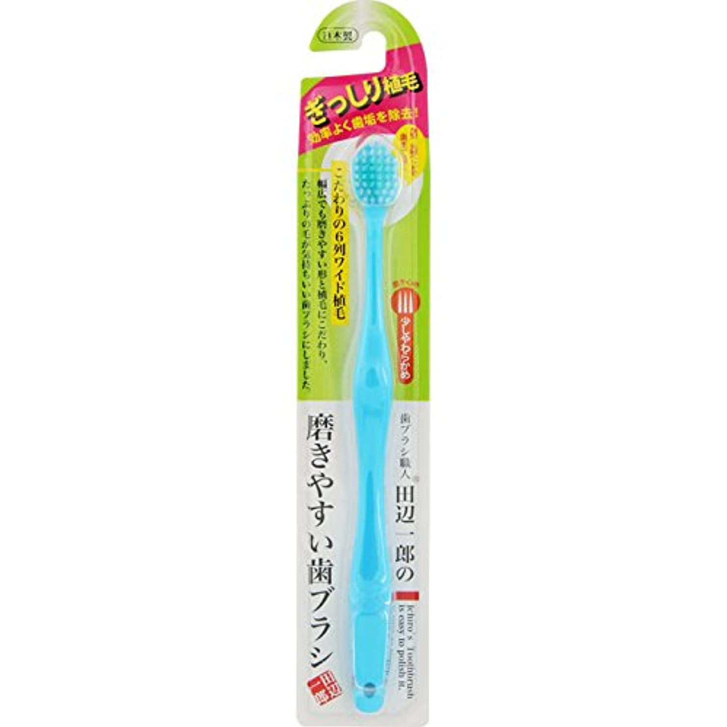 保証金お客様寛大なライフレンジ 磨きやすい歯ブラシ ワイド 少しやわらかめ 1本