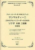 グレートクラシックス サルマルティーニ 2本のアルトリコーダーのための ソナタ 6番 ニ短調 改訂版 アルトリコーダー用伴奏CDブック(RG004A)