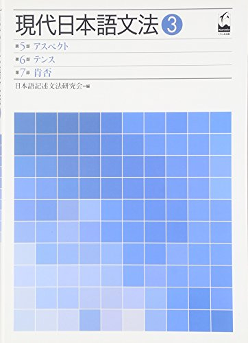 現代日本語文法3アスペクト・テンス・肯否の詳細を見る