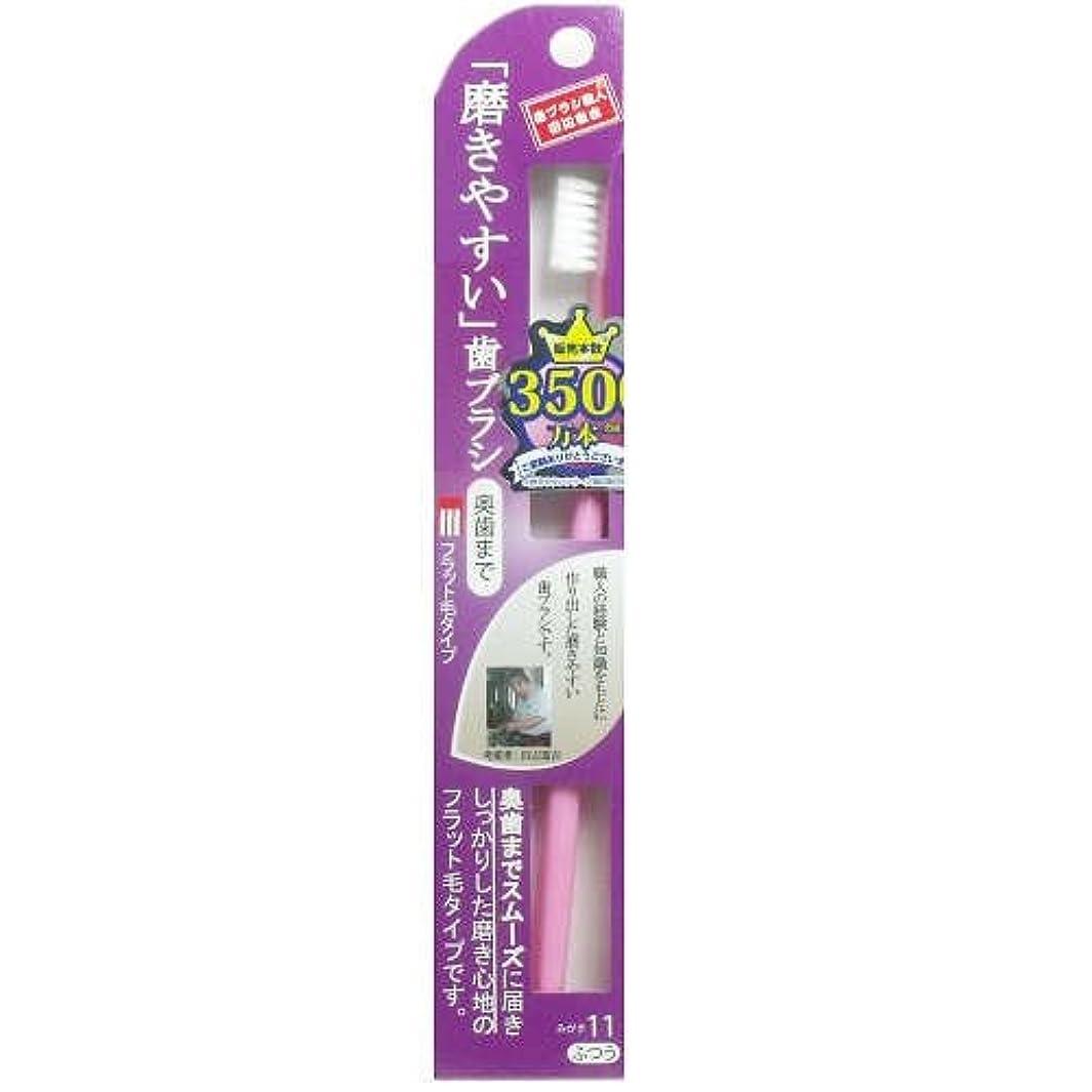 女性知人散る磨きやすい歯ブラシ 奥歯まで フラットタイプ 1本入 LT-11:ピンク