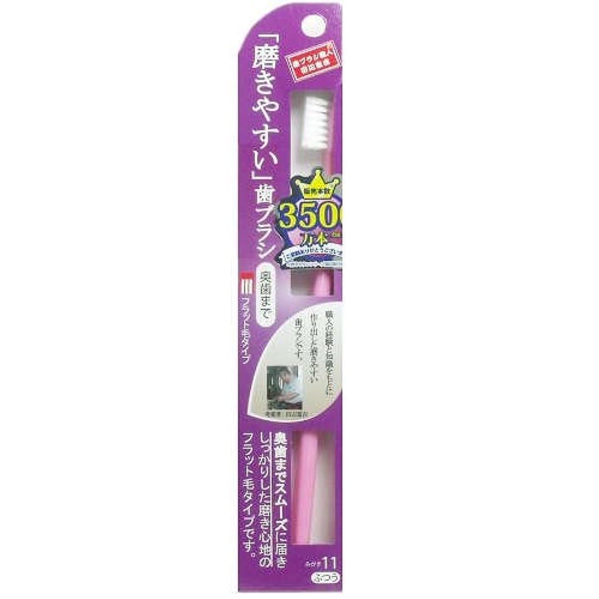 上陸視線連合磨きやすい歯ブラシ 奥歯まで フラットタイプ 1本入 LT-11:ピンク