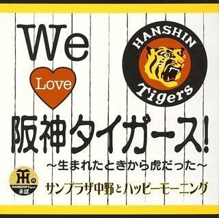 We Love 阪神タイガース!~生まれたときから虎だった~