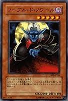 遊戯王カード 【 ノーブル・ド・ノワール 】 BE2-JP168-N 《ビギナーズ・エディションVol.2》