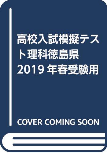 高校入試模擬テスト理科徳島県2019年春受験用
