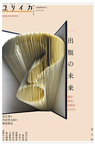 ユリイカ 2016年3月号 臨時増刊号 総特集=出版の未来-書店・取次・出版社のリアル