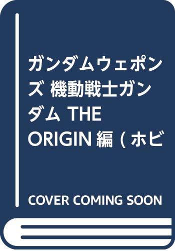 ガンダムウェポンズ 機動戦士ガンダム THE ORIGIN編 (ホビージャパンMOOK 883)