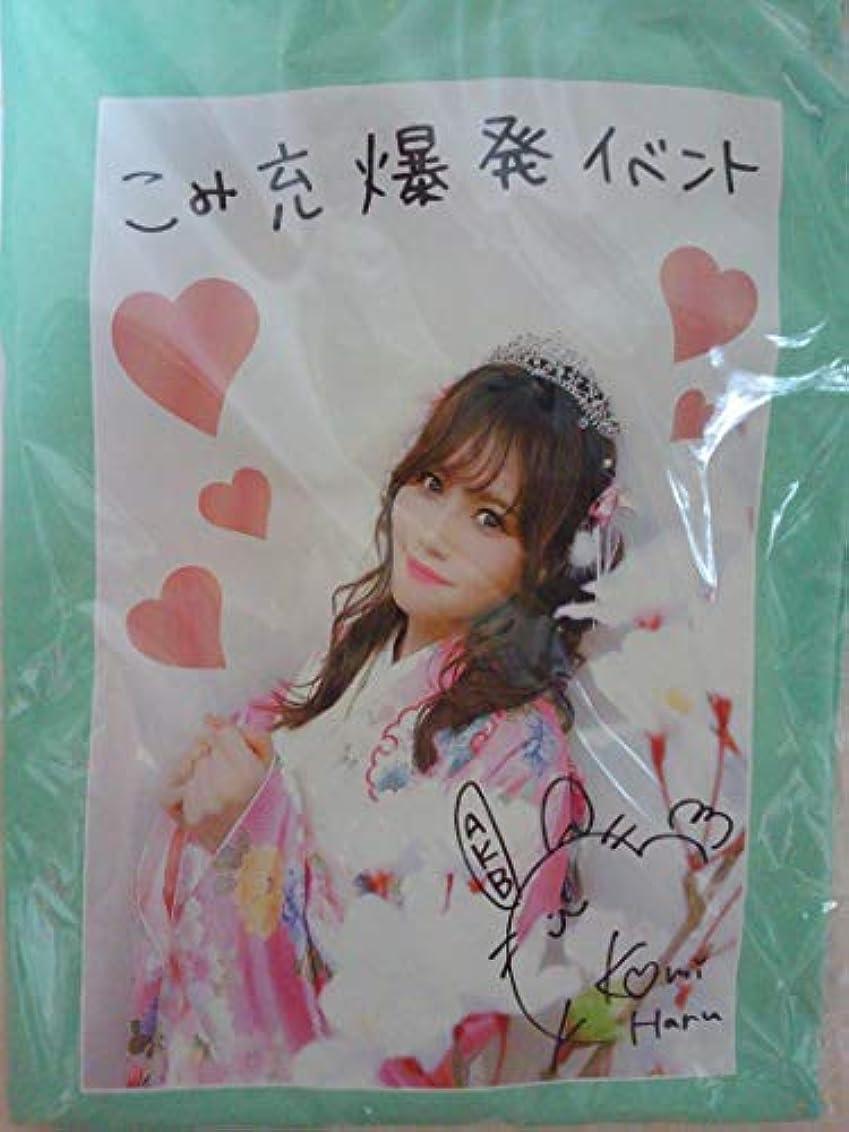 黒板とげ連続したAKB48 込山榛香 Tシャツ アイスグリーン