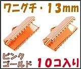 【アクセサリーパーツ・金具】 紐止め(ワニグチ リボン留め金具)・13mm ピンクゴールド 10コ入りのサービスパック!