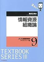 情報資源組織論 (JLA図書館情報学テキストシリーズ 3-9)