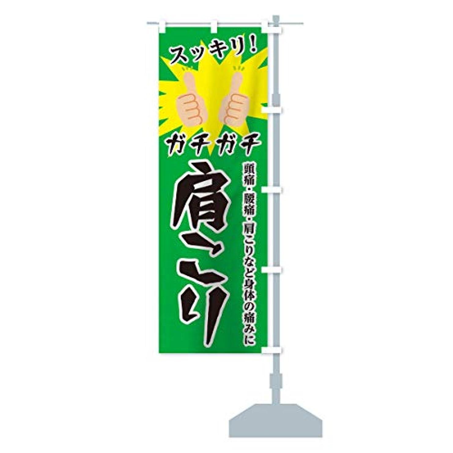 懐疑的ものユニークなガチガチ肩こり のぼり旗 サイズ選べます(コンパクト45x150cm 右チチ)