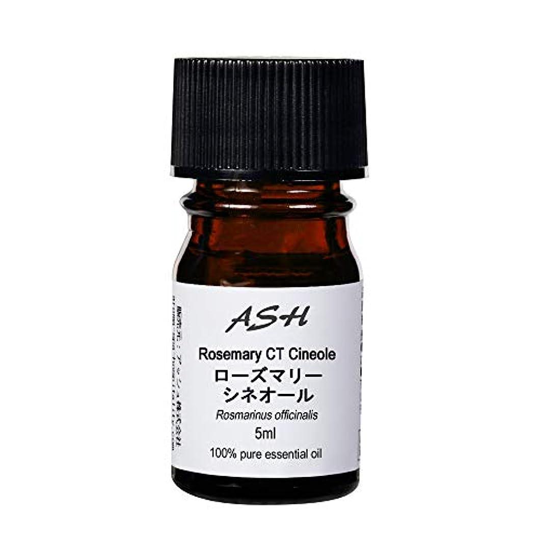 弓試す中央ASH ローズマリー (CT シネオール) エッセンシャルオイル 5ml AEAJ表示基準適合認定精油