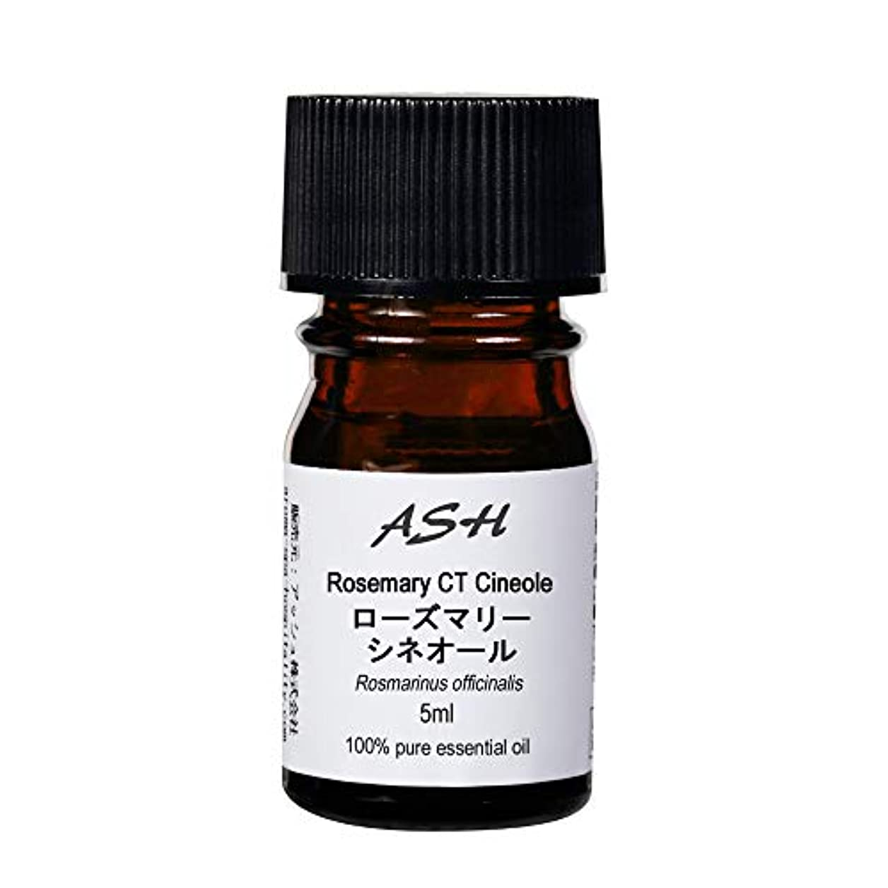 ASH ローズマリー (CT シネオール) エッセンシャルオイル 5ml AEAJ表示基準適合認定精油