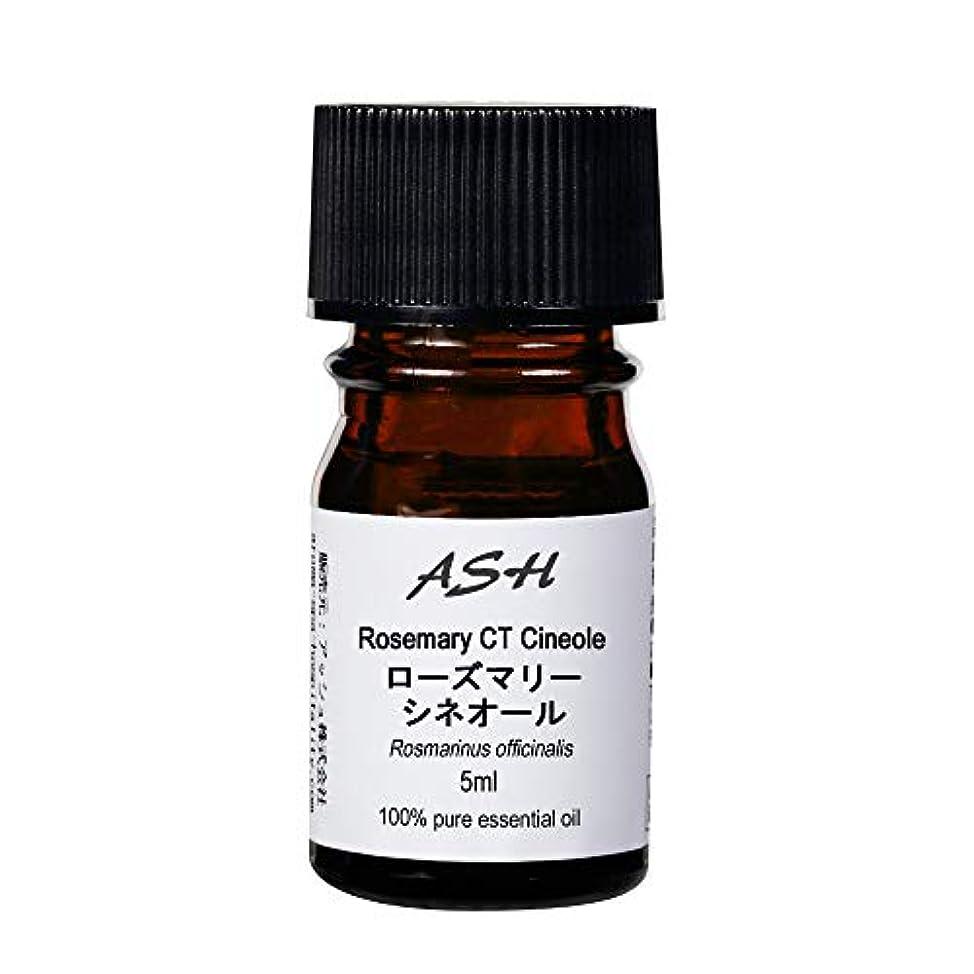 腹痛丘成り立つASH ローズマリー (CT シネオール) エッセンシャルオイル 5ml AEAJ表示基準適合認定精油