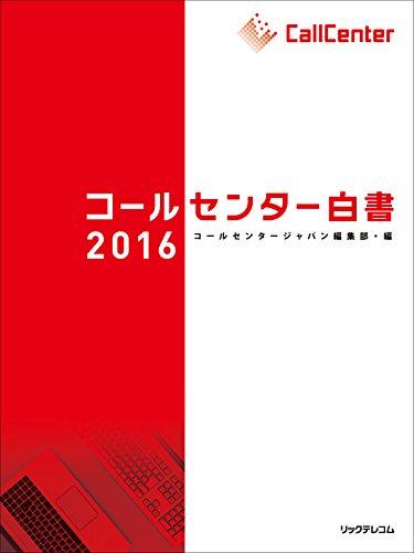 コールセンター白書2016 コールセンター関連ビジネス必携のデータブック
