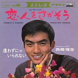 恋人をさがそう (MEG-CD)