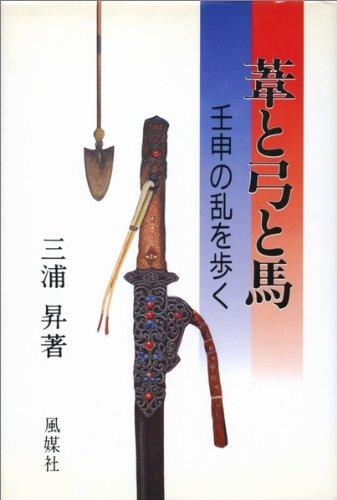 葦と弓と馬―壬申の乱を歩く