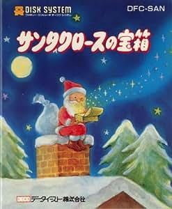 ファミコンディスクシステム サンタクロースの宝箱