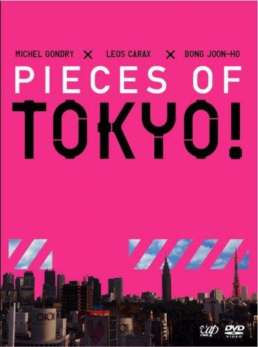 Pieces of TOKYO!~映画「TOKYO!」サブテキストDVDの詳細を見る