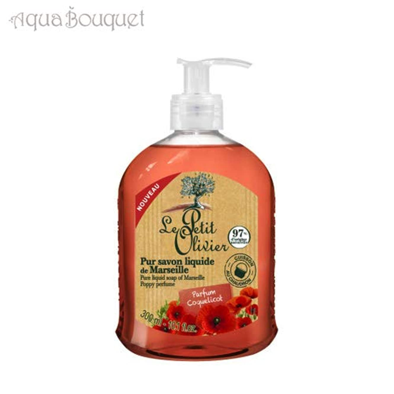 クラブ先周囲ル プティ オリヴィエ ピュア リキッドソープ マルセイユ ポピー 300ml LE PETIT OLIVIER LIQUID SOAP POPPY [6087] [並行輸入品]