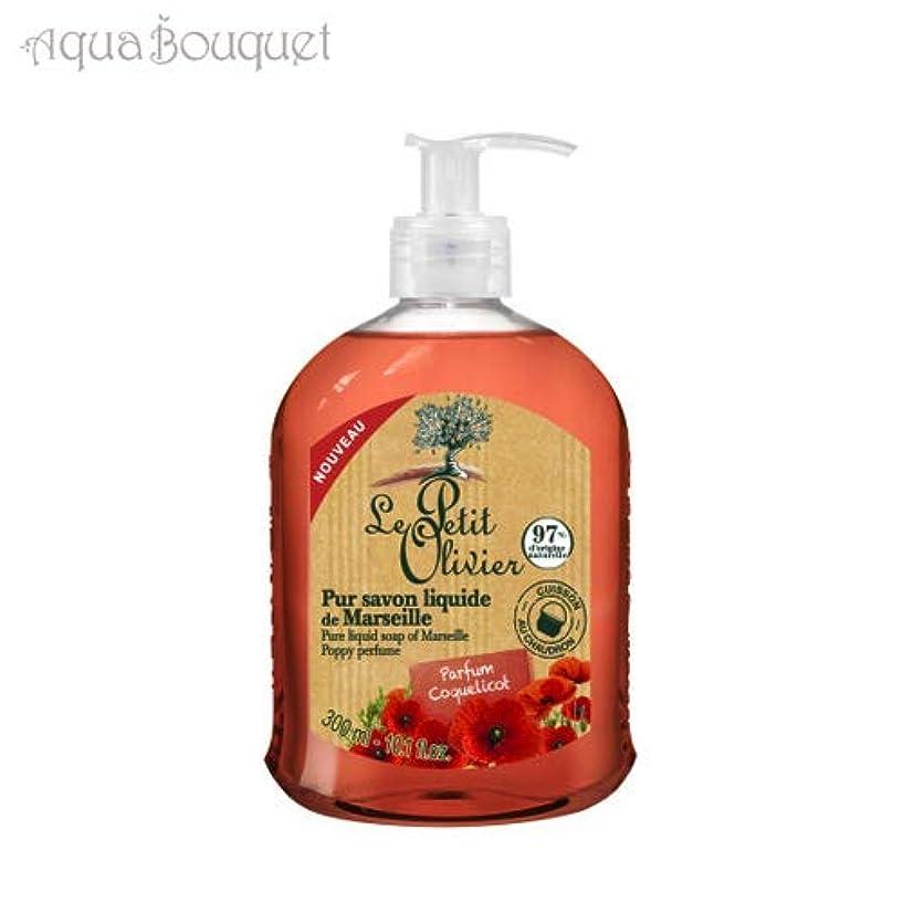 ロースト精巧な言い直すル プティ オリヴィエ ピュア リキッドソープ マルセイユ ポピー 300ml LE PETIT OLIVIER LIQUID SOAP POPPY [6087] [並行輸入品]