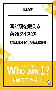 [音声DL付]耳と頭を鍛える英語クイズ20  Who am I?(私は誰?)を当ててみよう! EJ新書 (アルク ソクデジBOOKS)