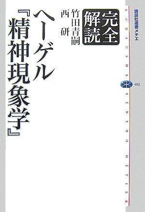 完全解読 ヘーゲル『精神現象学』 (講談社選書メチエ)の詳細を見る