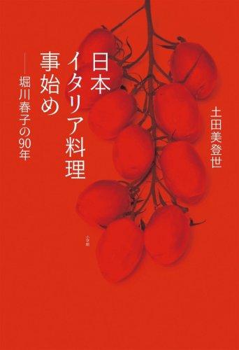 日本イタリア料理事始めの詳細を見る