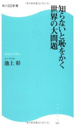 知らないと恥をかく世界の大問題 (角川SSC新書)の詳細を見る