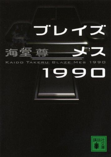 ブレイズメス1990 (講談社文庫)の詳細を見る