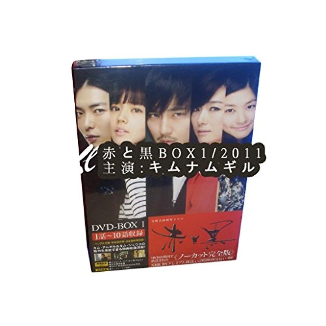 ほうき苦味明らかにする赤と黒 BOX1 2011 主演: キム?ナムギル