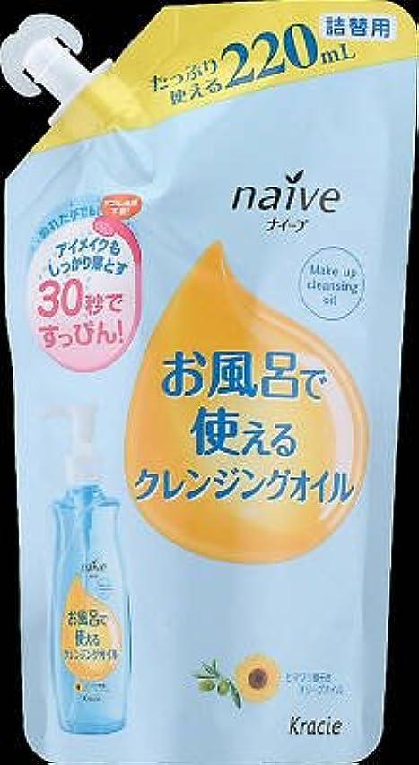 野球半球発見するクラシエ ナイーブ お風呂で使えるクレンジングオイル 詰替用 220ml×26点セット (4901417601193)