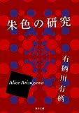 朱色の研究 「火村英生」シリーズ (角川文庫)