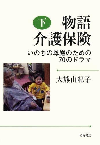 物語 介護保険(下)――いのちの尊厳のための70のドラマの詳細を見る