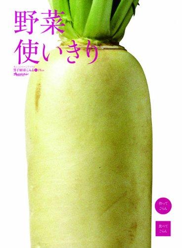 男子厨房に入るPlus 野菜使いきり (ORANGE PAGE BOOKS 男子厨房に入る+(Plus))の詳細を見る