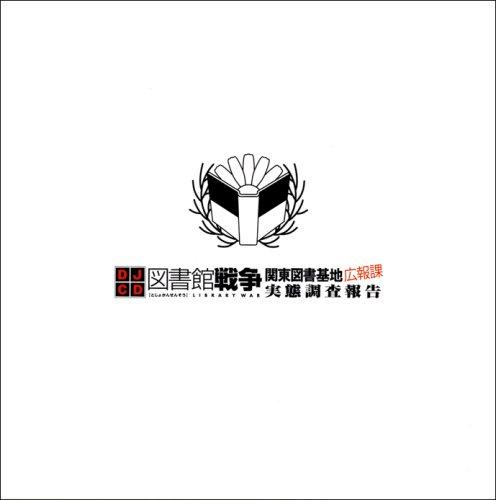 DJCD「図書館戦争 関東図書基地広報課 実態調査報告」第壱巻