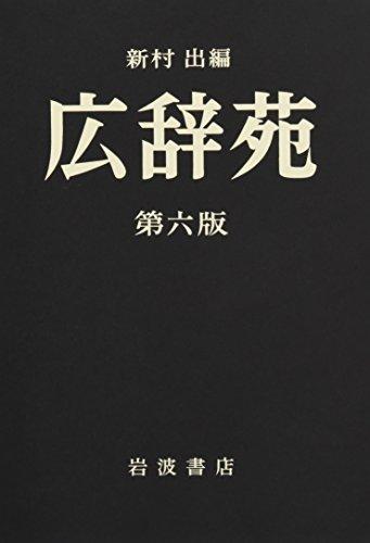 広辞苑 第六版 (普通版)の詳細を見る