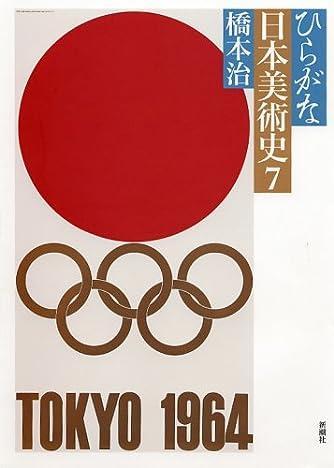 ひらがな日本美術史 7