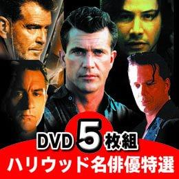 洋画DVD ハリウッド俳優名作選 メル・ギブソン、キアヌ・リ...