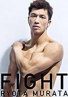 プロボクサー 村田諒太フォトブック FIGHT