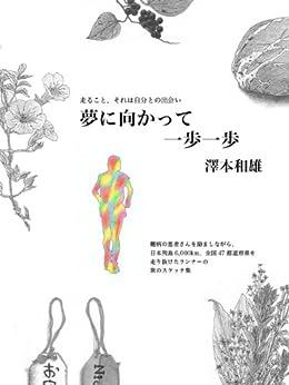 [澤本 和雄]の夢に向かって一歩一歩
