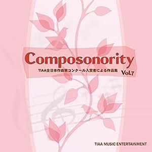 Composonority TIAA全日本作曲家コンクール入賞者による作品集vol.7