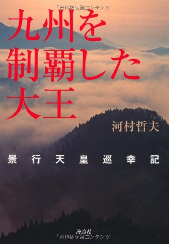 九州を制覇した大王―景行天皇巡幸記